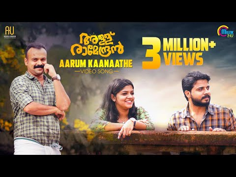Allu Ramendran | Aarum Kaanaathe Song Video| Kunchacko Boban | Shaan Rahman |Ashiq Usman Productions