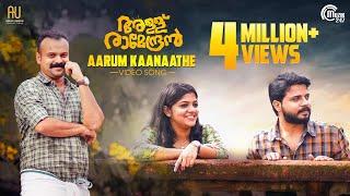 Allu Ramendran | Aarum Kaanaathe Song Video| Kunchacko Boban | Shaan Rahman |Ashiq Usman Productions