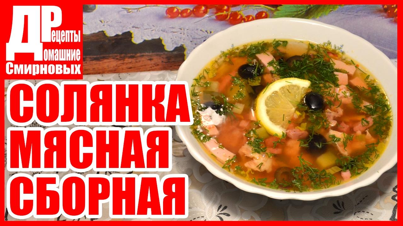 Заправочный суп как готовить 3