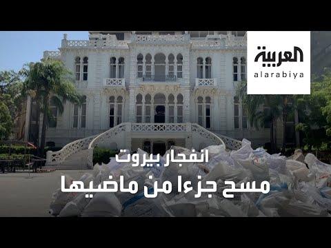 انفجار بيروت يحذف صفحات من كنوز التاريخ والعمارة  - نشر قبل 2 ساعة