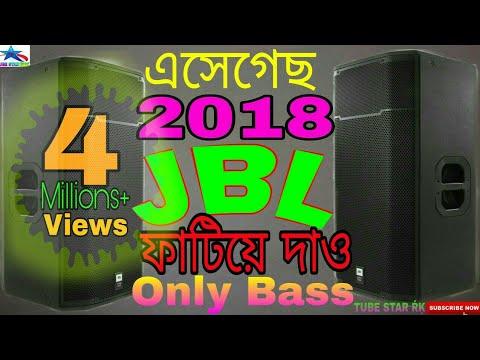 এসেগেছ নতুন বছর 2018 JBL ফাটিয়ে দাও||সুধু মাতাল ডান্স ডি জে গান||