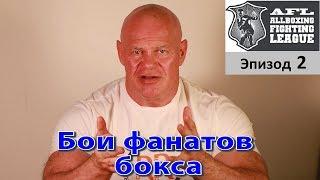 Бои фанатов бокса 2. Международные бои.