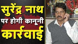 Surendra Nath के बयान पर Congress का हंगामा   Narottam Mishra बोले वाणी पर संयम जरुरी