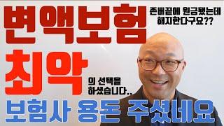 [김보검] 존버끝에 원금된 변액보험, 해지하면 정말 최…
