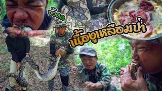 จับงูเหลือมเข้าป่า ทำต้มซุปหน่อไม้ จ๊วดกินกัน!!!!!!