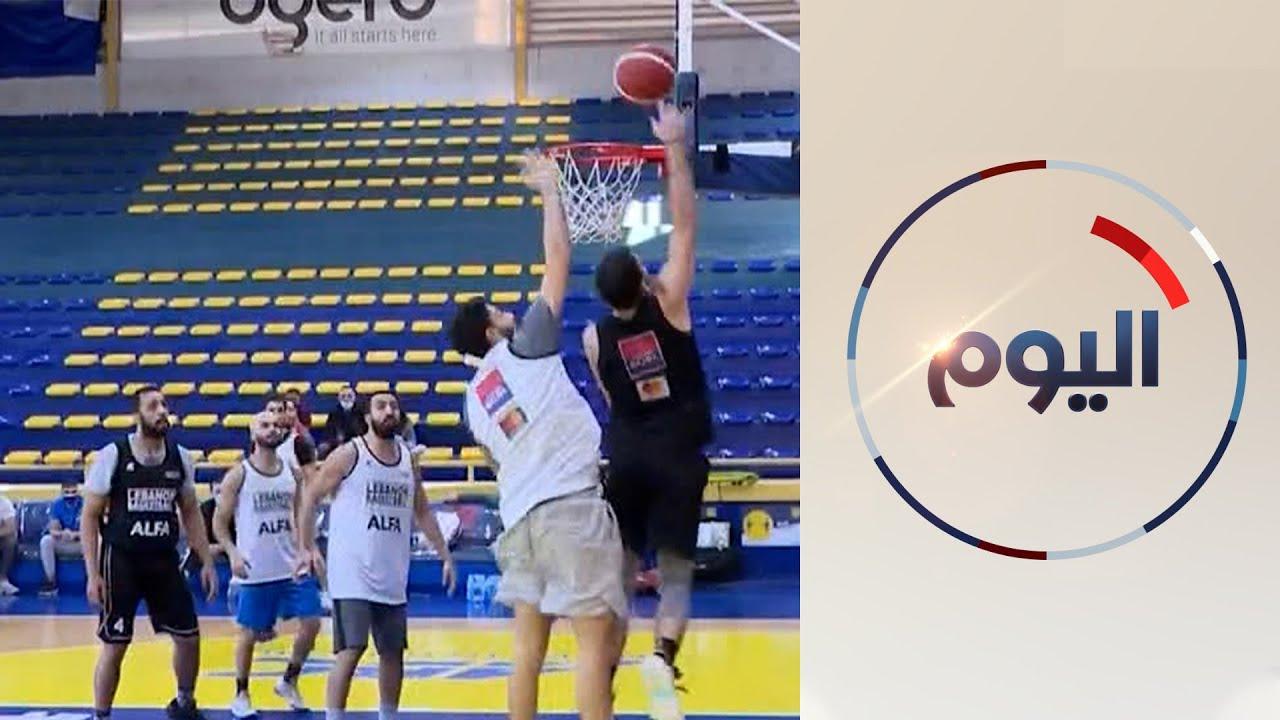 منتخب لبنان لكرة السلة يستعد لخوض نهائيات كأس آسيا  - 17:00-2021 / 2 / 25