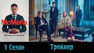 "Сериал ""Макмафия""/""McMafia"" - Трейлер 2018 1 сезон"