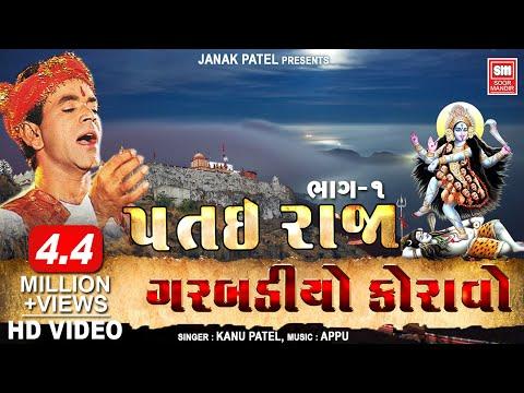 Patai Raja No Garbo - Kanu Patel - Full Album (Part 1) - Soormandir