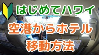 ハワイ、ホノルル空港でタクシー、シャトルバスの乗り方、ホテルの移動方法を解説します