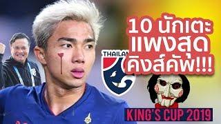 ชนาธิปอันดับเท่าไร!!! 10 นักเตะโคตรแพง ใน คิงส์คัพ 2019 (Expensive player in King cup 2019)