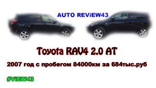 Toyota RAV4 2.0 AT (152 л.с.) 2007 год за 684тыс.руб.  Авто Обзор