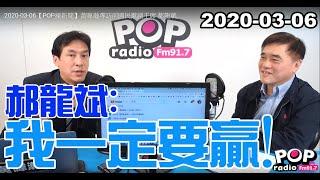 Baixar 2020-03-06【POP撞新聞】黃暐瀚專訪郝龍斌「郝龍斌:我一定要贏!」