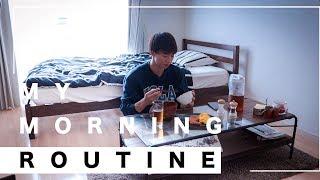 一人暮らしの男子大学生のモーニングルーティン
