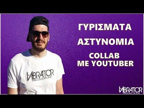 VIBRATOR - Γυρίσματα, Αστυνομία και Collab με Youtuber!