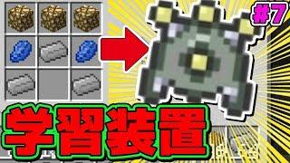 【マイクラ】超便利!がくしゅうそうち作ってみた。 服従クラフトR2#7【マインクラフトMOD実況】【ポケモンMOD(pixelmon)】【Haru/ハル】