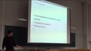 [ИТ Лекторий]: Как заработать миллионы на данных и машинном обучении (Яндекс)