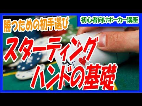 【ポーカー】初心者向け基本講座    勝つ為の初手選び スターティングハンドの基礎 【テキサスホールデム】