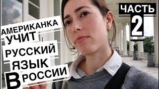 Американка учит русский язык в Санкт-Петербурге - часть 2)