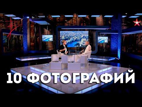 """Передача """"10 фотографий"""" с Виталием Сундаковым на телеканале Звезда. Эфир от 28.02.2020"""