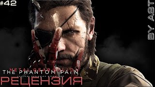 Обзор Metal Gear Solid 5 The Phantom Pain