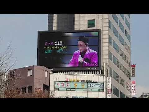 떳다! 김호중 시청앞 근원빌딩 현장영상