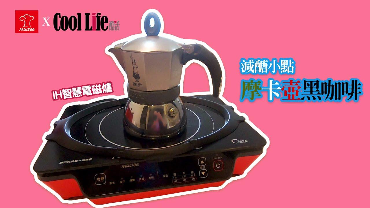 【減糖小點-摩卡壺黑咖啡】 - YouTube