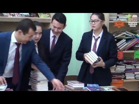 Подари книгу другу