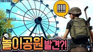응 ?! 모바일 배그 놀이공원 업데이트 ?? :: 모바일 배틀그라운드(자극전장), 밍모 Games