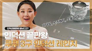 [CUCKOO]인덕션 끝판왕?! 쿠쿠 3구 인덕션 레인…