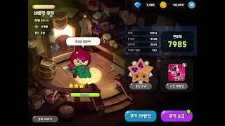 희대의 콤보덱, 뱀파이어 + 아몬드 테스트! (feat…