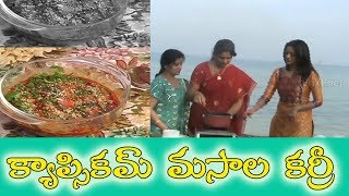 కాప్సికం మసాలా కూర తయారీ విధానం | Capsicum Masala | How To Cook Capsicum Masala Recipe | Uday Bhanu
