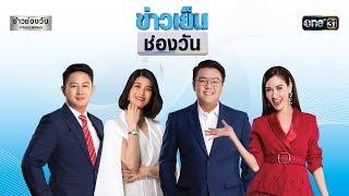 🔴 LIVE #ข่าวเย็นช่องวัน | 20 มกราคม 2563 | one31