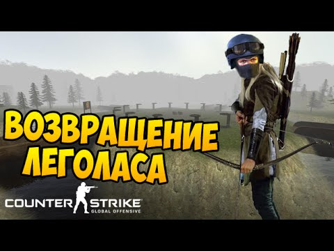 Возвращение леголаса - CS:GO Hunger Games