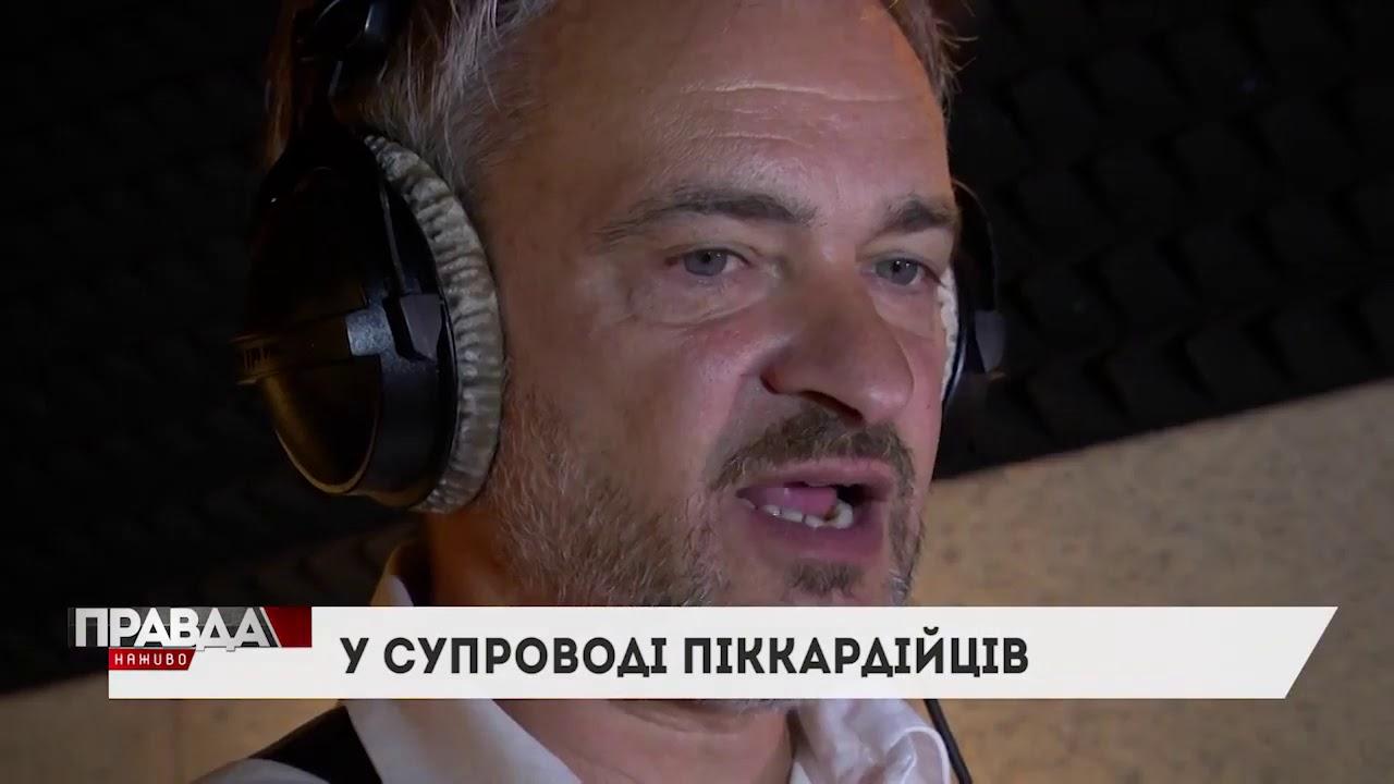 play video 336 Казка на білих лапах - Правда наживо НТА 22 08 2019