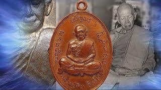 ตำนานเหรียญเจริญพร หลวงปู่ทิม เหรียญที่หลวงปู่ กำชับให้ปั๊มเสร็จก่อนตะวันตกดิน