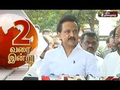2 வரை இன்று | 2 Varai Indru | Puthiya Thalaimurai News Till 2PM - 13/12/2017