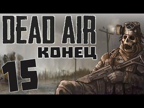 S.T.A.L.K.E.R. Dead Air #15. Монолит исполняет желания. Конец.