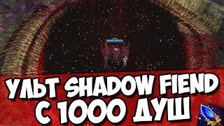 ульт shadow fiend a c 1000 душ в dota 2
