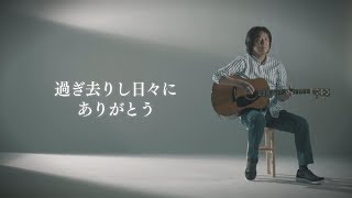 三浦和人 - I LOVE YOU
