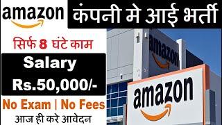 Amazon job vacancy 2020   Private company job   Amazon recruitment 2020   Work from home jobs