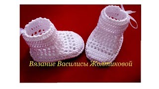 Пинетки сандалики крючком  Летние сапожки  Василиса
