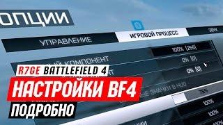 как правильно настроить графику в Battlefield 4