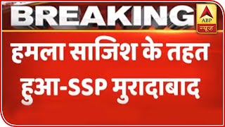 The Attack On Doctors A Well Planned Conspiracy: Moradabad SSP | ABP News