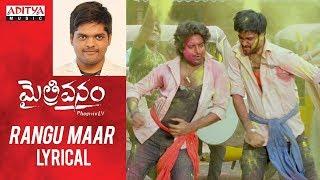 Rangu Maar Lyrical || Maitrivanam Songs || Vishwa, Harshada || RaviCharan