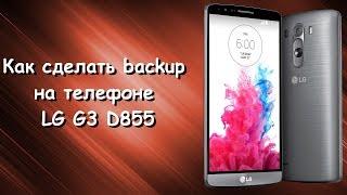 Как сделать Backup на телефоне LG G3 D855!!!