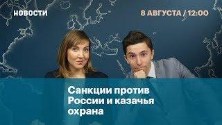 Санкции против России и казачья охрана
