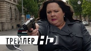 Шпион | Tрейлер RED BAND | HD