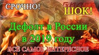Будет ли Дефолт в России в 2019 году, мнение экспертов