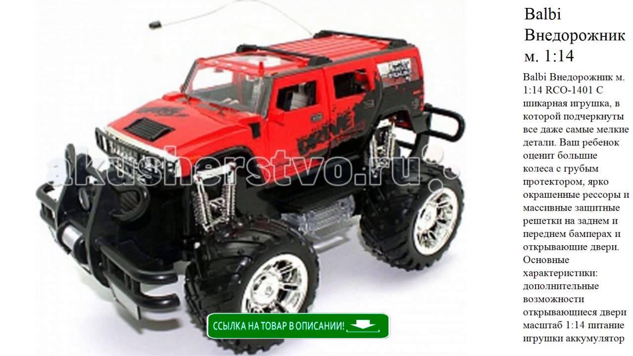 Машина на ру Balbi Внедерожник 1:14 вишневый металлик (RCO-1401 MR)