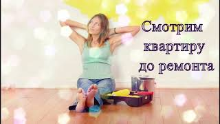Покупка квартиры в Киеве под аренду. Инвестиции в недвижимость. Часть 2